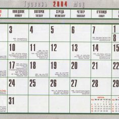 Calendar 2004 Litopys Upa